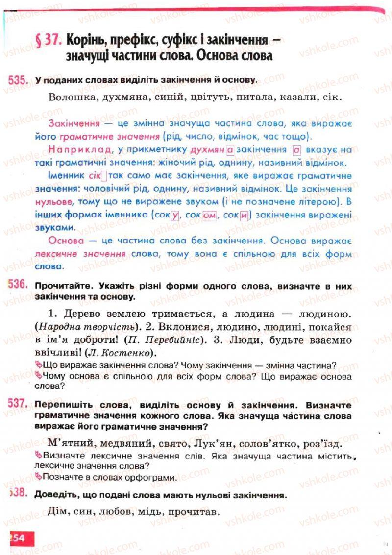 Страница 254 | Учебник Українська мова 5 класс О.П. Глазова, Ю.Б. Кузнецов 2005