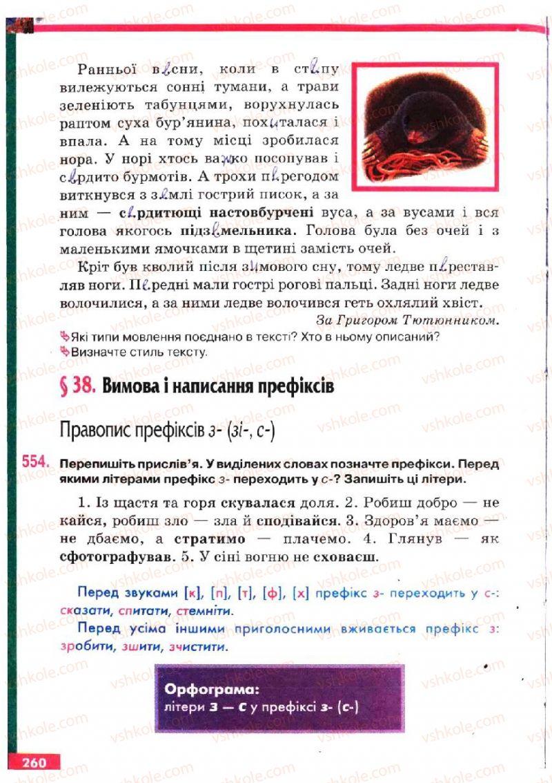 Страница 260 | Учебник Українська мова 5 класс О.П. Глазова, Ю.Б. Кузнецов 2005