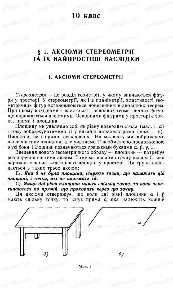 Страница 3 | Учебник Геометрія 11 класс О.В. Погорєлов 2001
