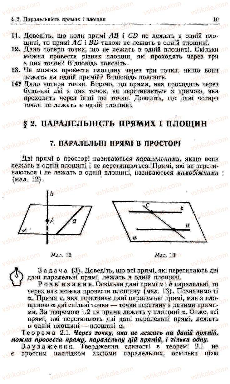 Страница 10 | Учебник Геометрія 11 класс О.В. Погорєлов 2001