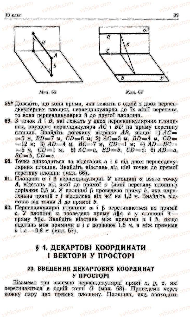 Страница 39 | Учебник Геометрія 11 класс О.В. Погорєлов 2001