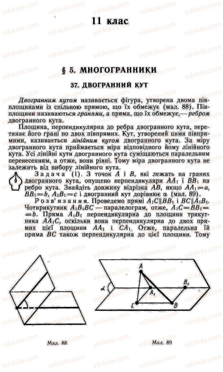 Страница 60 | Учебник Геометрія 11 класс О.В. Погорєлов 2001