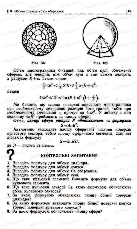 Страница 118 | Учебник Геометрія 11 класс О.В. Погорєлов 2001