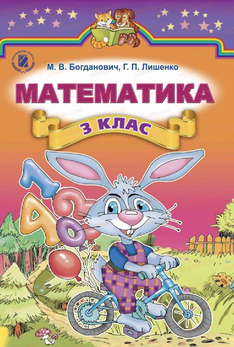 Страница 1 | Учебник Математика 3 класс М.В. Богданович, Г.П. Лишенко 2014