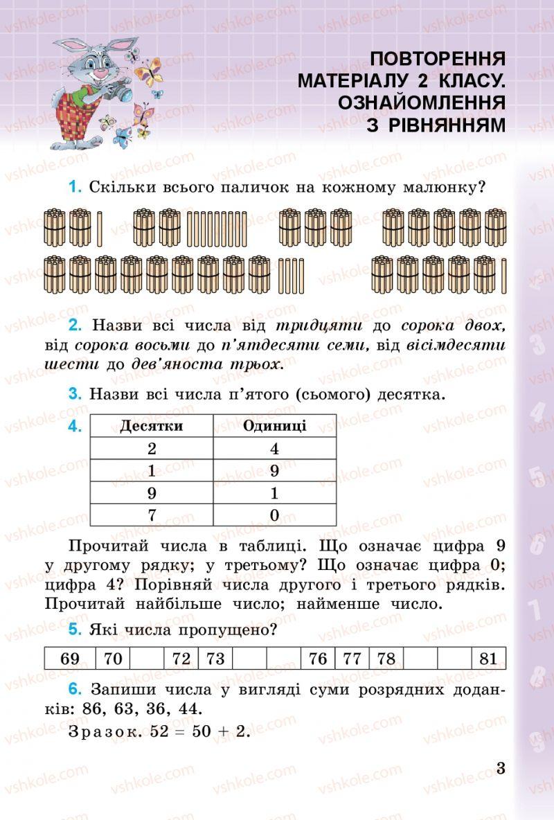 Страница 3 | Учебник Математика 3 класс М.В. Богданович, Г.П. Лишенко 2014