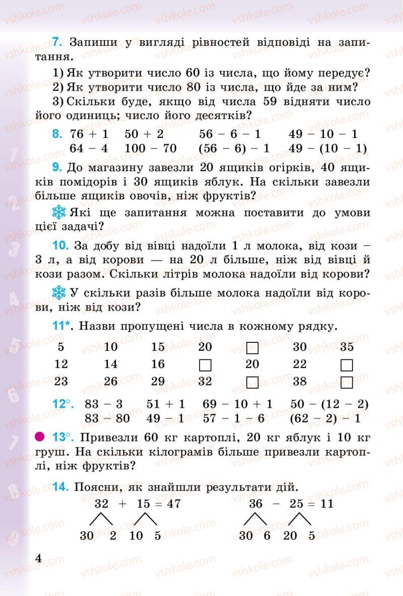 Страница 4 | Учебник Математика 3 класс М.В. Богданович, Г.П. Лишенко 2014