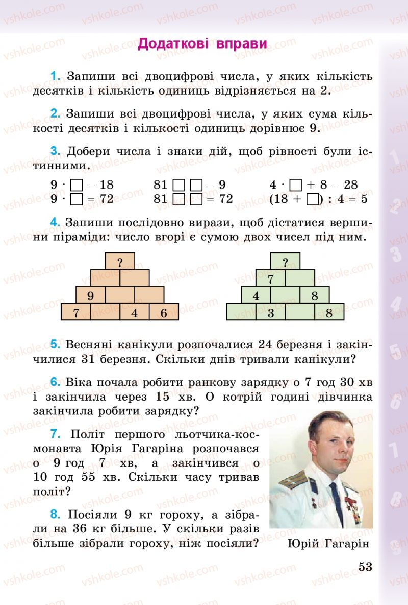 Страница 53 | Учебник Математика 3 класс М.В. Богданович, Г.П. Лишенко 2014