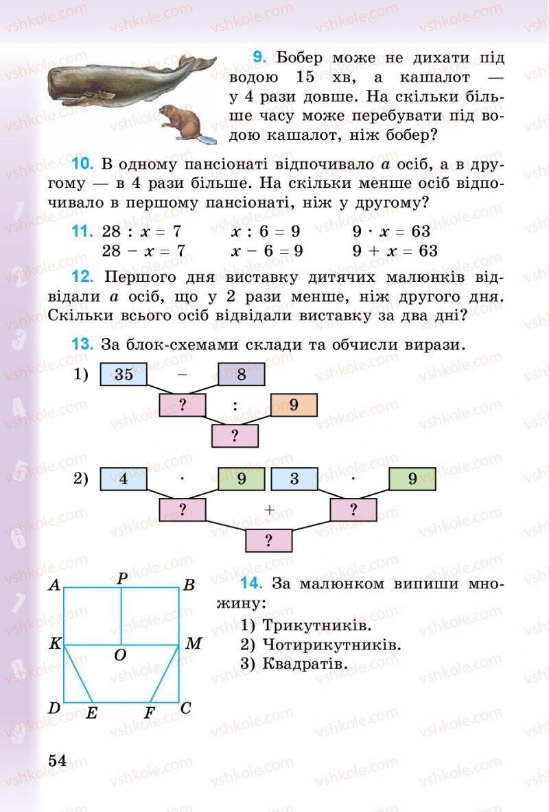 Страница 54 | Учебник Математика 3 класс М.В. Богданович, Г.П. Лишенко 2014