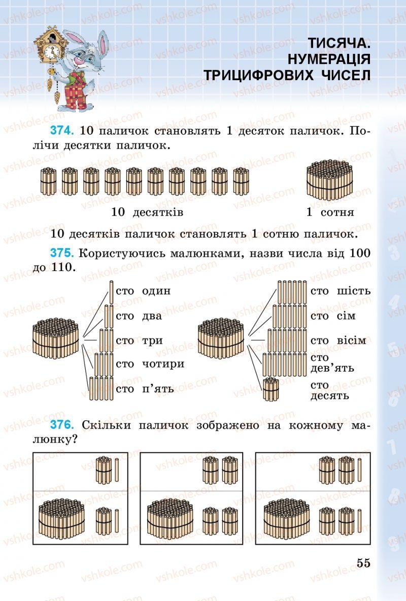 Страница 55 | Учебник Математика 3 класс М.В. Богданович, Г.П. Лишенко 2014