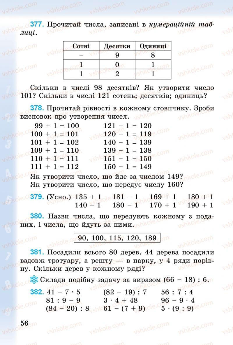 Страница 56   Учебник Математика 3 класс М.В. Богданович, Г.П. Лишенко 2014