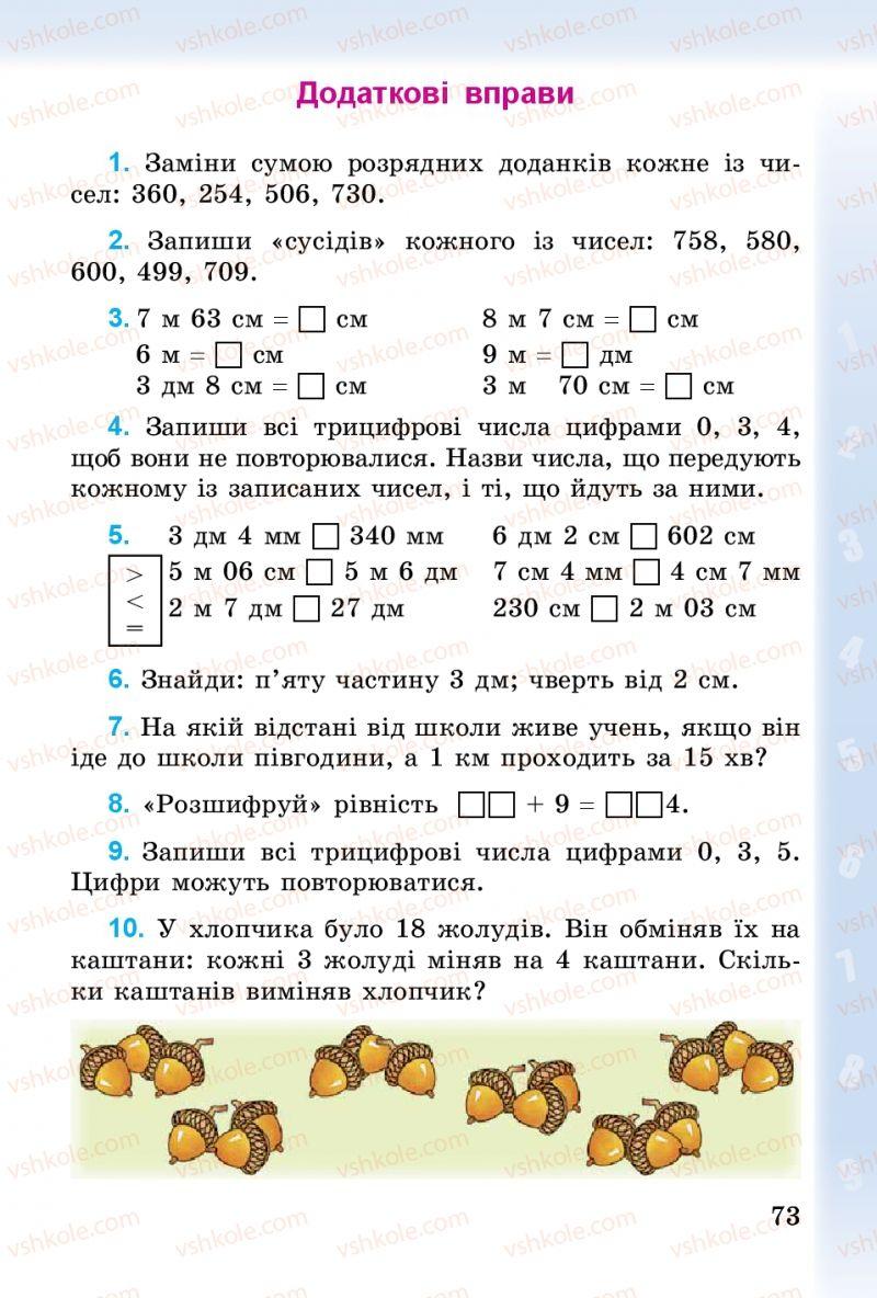 Страница 73 | Учебник Математика 3 класс М.В. Богданович, Г.П. Лишенко 2014