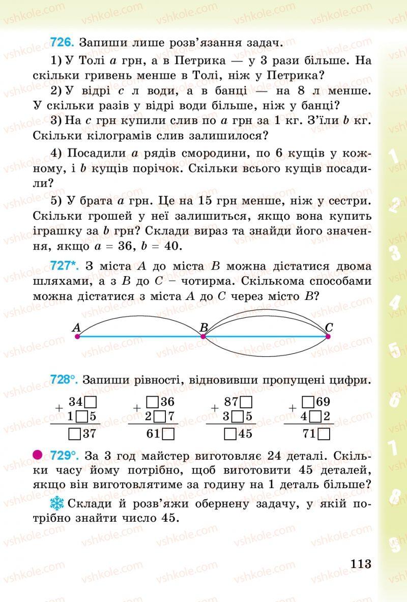 Страница 113 | Учебник Математика 3 класс М.В. Богданович, Г.П. Лишенко 2014