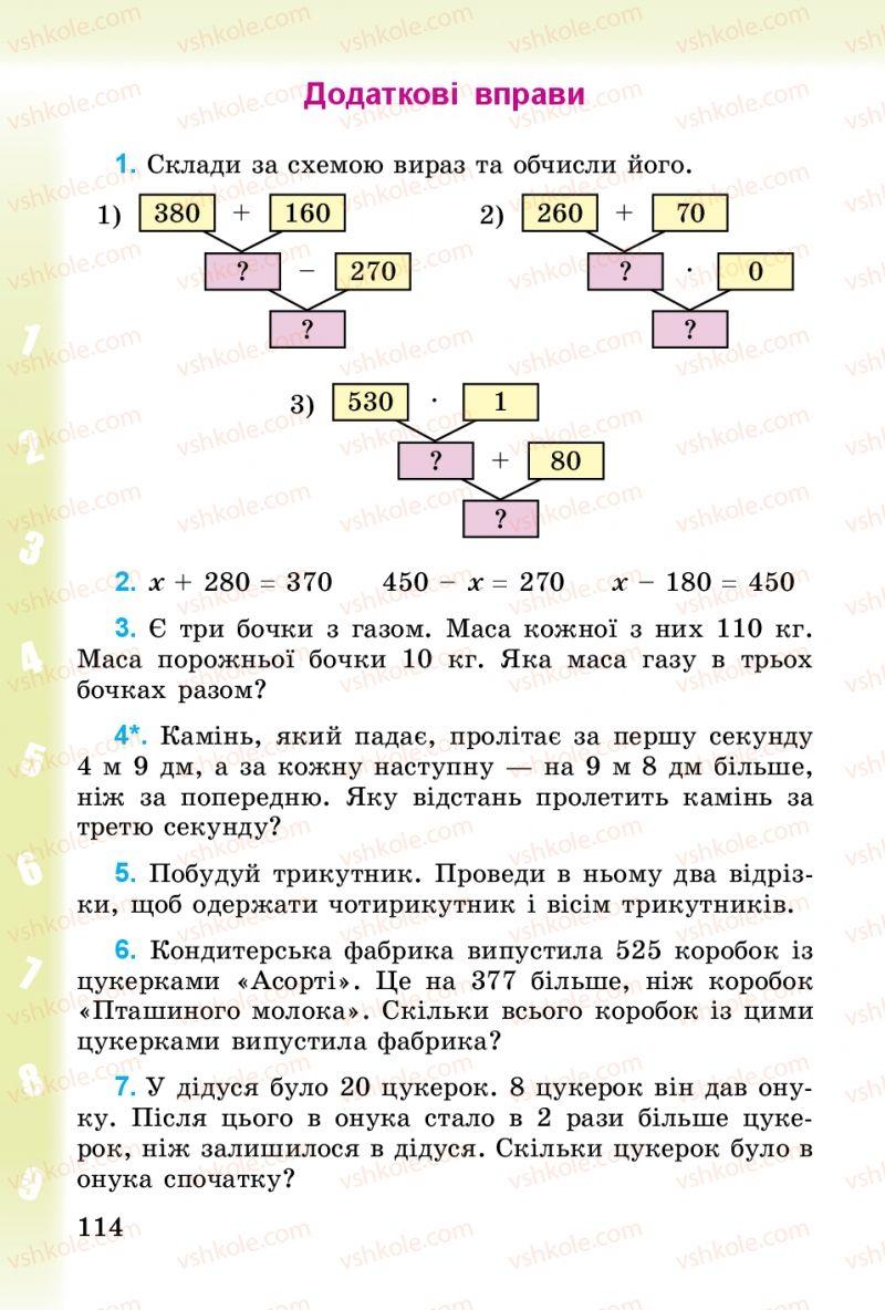 Страница 114   Учебник Математика 3 класс М.В. Богданович, Г.П. Лишенко 2014