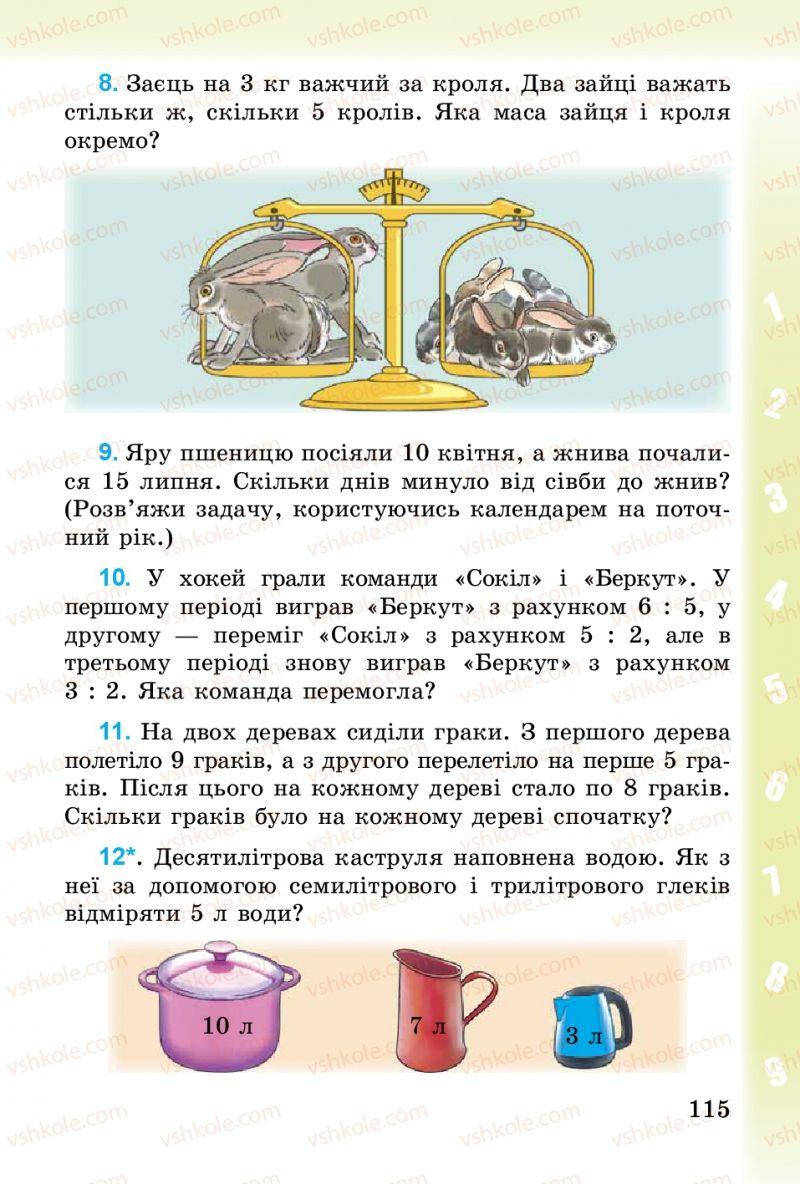 Страница 115   Учебник Математика 3 класс М.В. Богданович, Г.П. Лишенко 2014