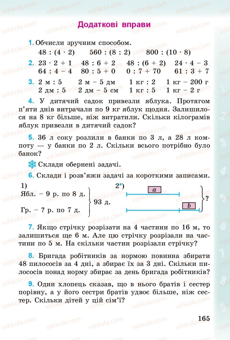 Страница 165   Учебник Математика 3 класс М.В. Богданович, Г.П. Лишенко 2014