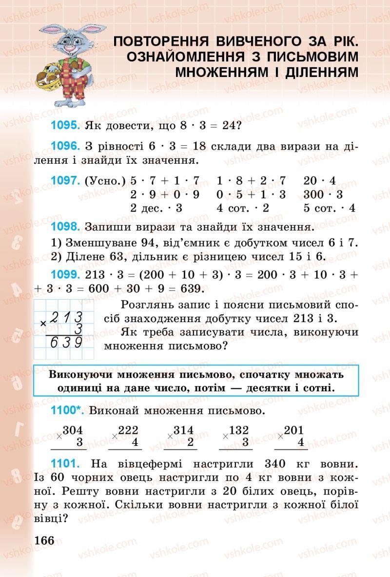 Страница 166 | Учебник Математика 3 класс М.В. Богданович, Г.П. Лишенко 2014