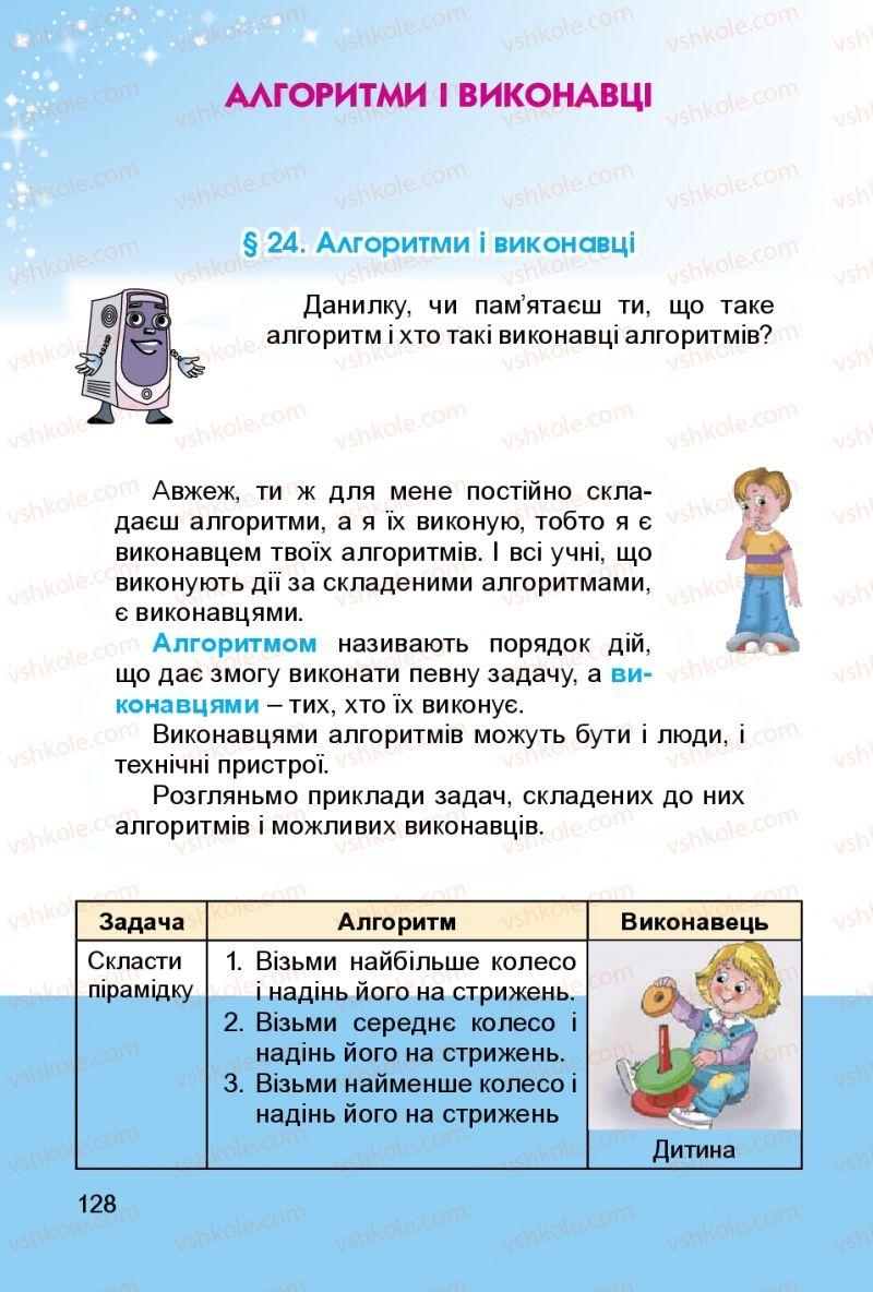 Страница 128 | Учебник Інформатика 3 класс О.В. Коршунова 2014