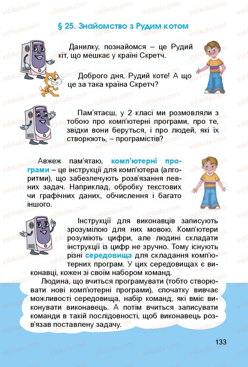 Страница 133 | Учебник Інформатика 3 класс О.В. Коршунова 2014