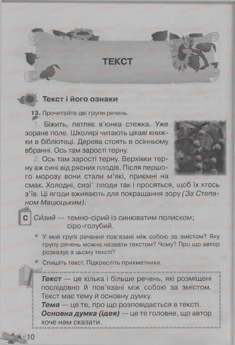 Страница 10 | Учебник Українська мова 3 класс М.Д. Захарійчук, А.І. Мовчун 2013