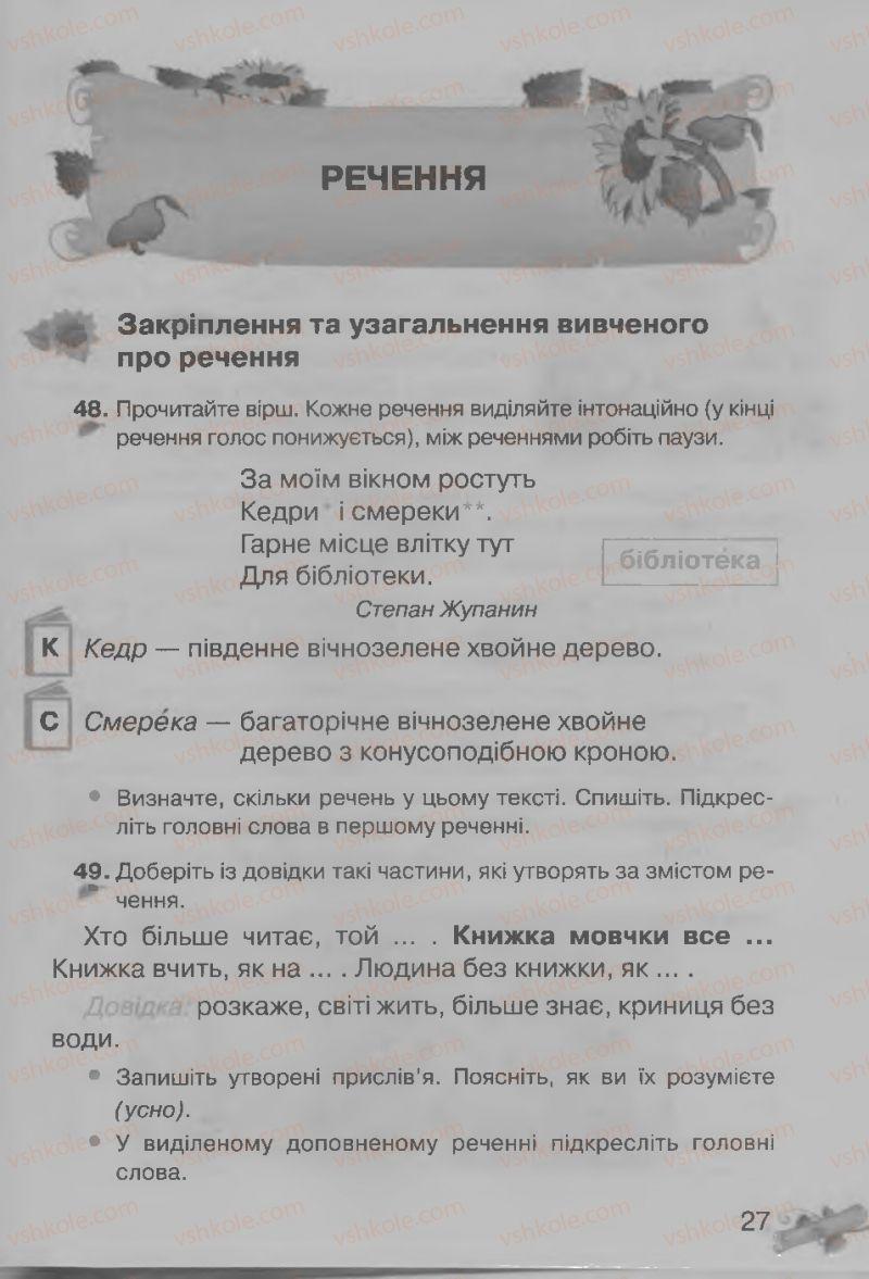 Страница 27 | Учебник Українська мова 3 класс М.Д. Захарійчук, А.І. Мовчун 2013