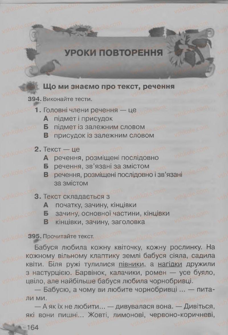 Страница 164 | Учебник Українська мова 3 класс М.Д. Захарійчук, А.І. Мовчун 2013