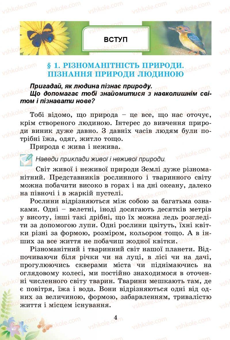 Страница 4 | Учебник Природознавство 3 класс Т.Г. Гільберг, Т.В. Сак 2014