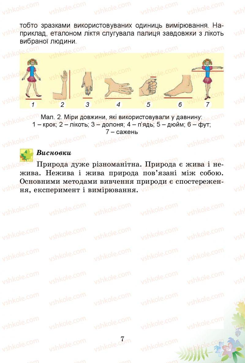 Страница 7 | Учебник Природознавство 3 класс Т.Г. Гільберг, Т.В. Сак 2014