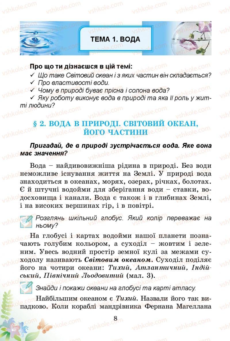 Страница 8 | Учебник Природознавство 3 класс Т.Г. Гільберг, Т.В. Сак 2014