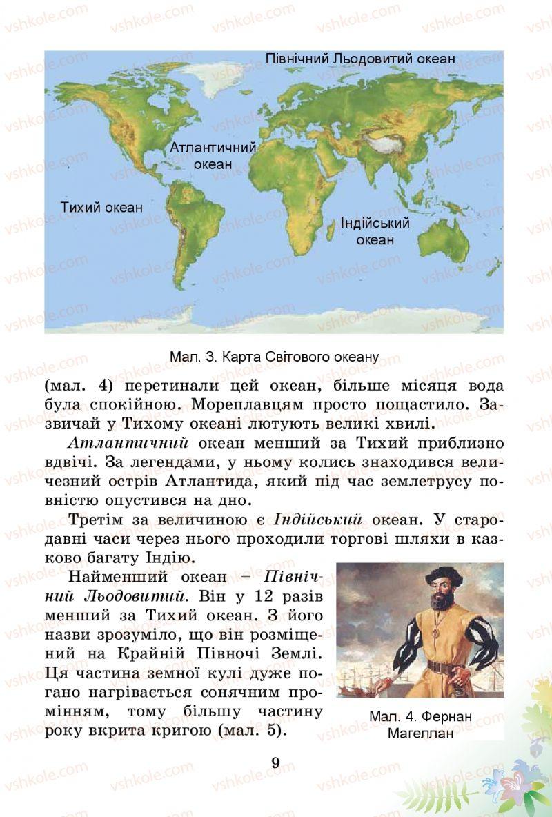 Страница 9   Учебник Природознавство 3 класс Т.Г. Гільберг, Т.В. Сак 2014