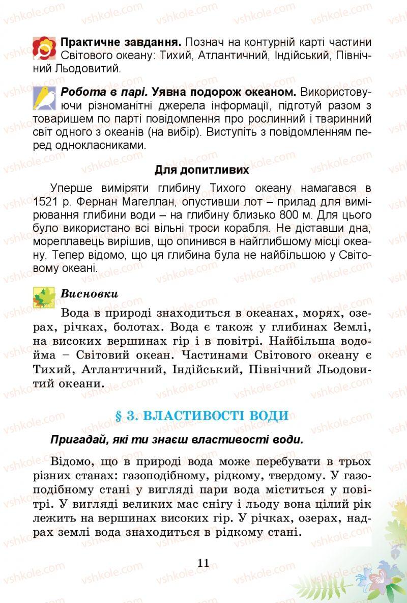 Страница 11 | Учебник Природознавство 3 класс Т.Г. Гільберг, Т.В. Сак 2014