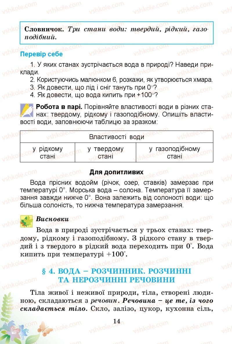 Страница 14 | Учебник Природознавство 3 класс Т.Г. Гільберг, Т.В. Сак 2014