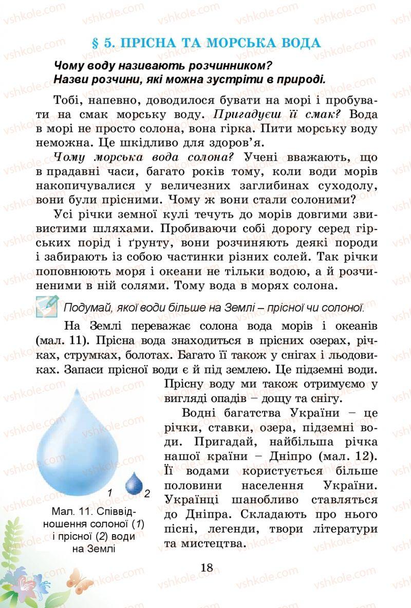 Страница 18 | Учебник Природознавство 3 класс Т.Г. Гільберг, Т.В. Сак 2014