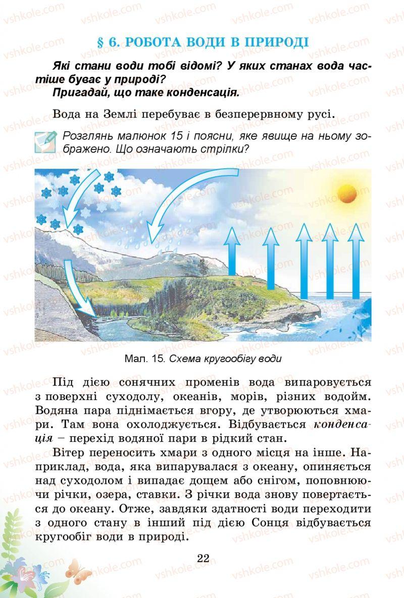Страница 22 | Учебник Природознавство 3 класс Т.Г. Гільберг, Т.В. Сак 2014