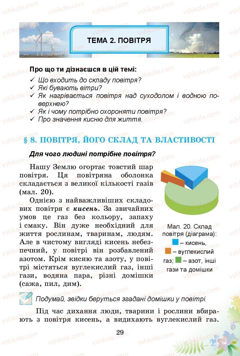 Страница 29 | Учебник Природознавство 3 класс Т.Г. Гільберг, Т.В. Сак 2014