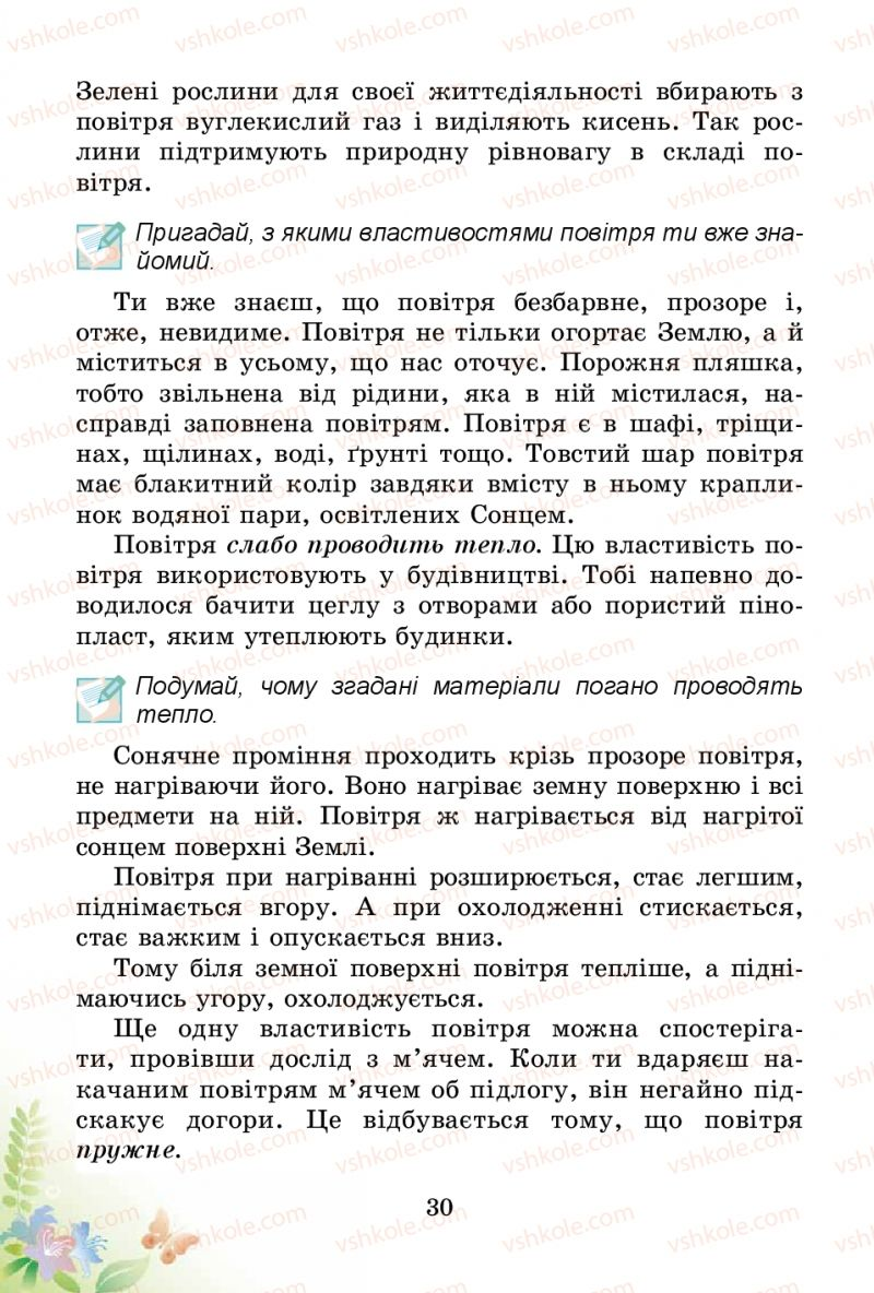 Страница 30 | Учебник Природознавство 3 класс Т.Г. Гільберг, Т.В. Сак 2014