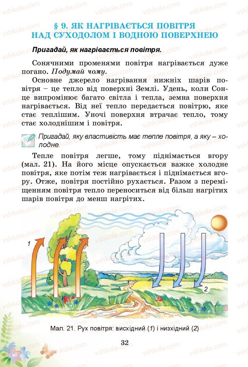 Страница 32 | Учебник Природознавство 3 класс Т.Г. Гільберг, Т.В. Сак 2014