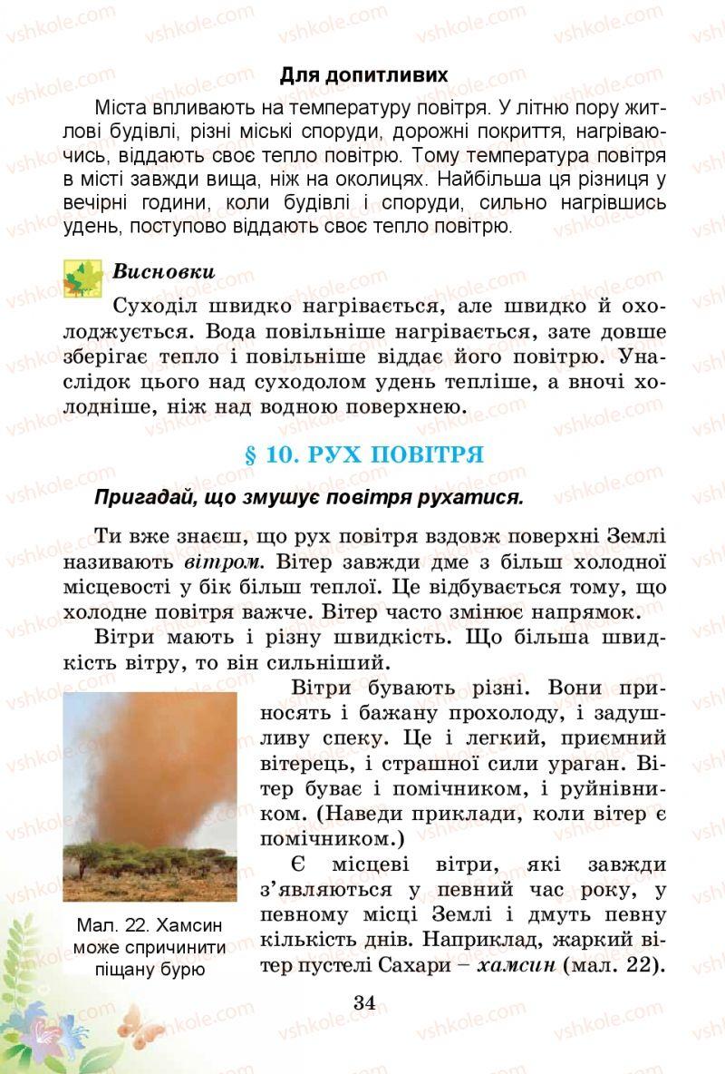 Страница 34 | Учебник Природознавство 3 класс Т.Г. Гільберг, Т.В. Сак 2014