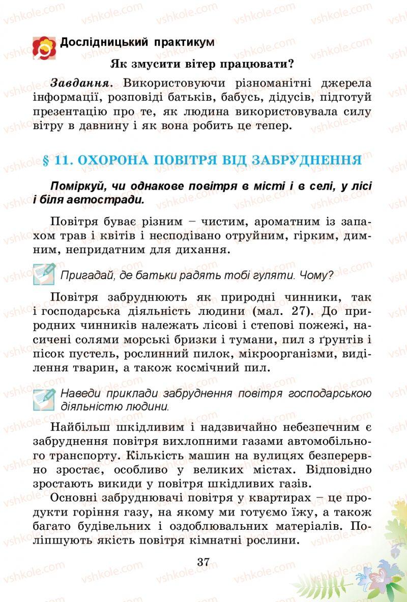 Страница 37 | Учебник Природознавство 3 класс Т.Г. Гільберг, Т.В. Сак 2014
