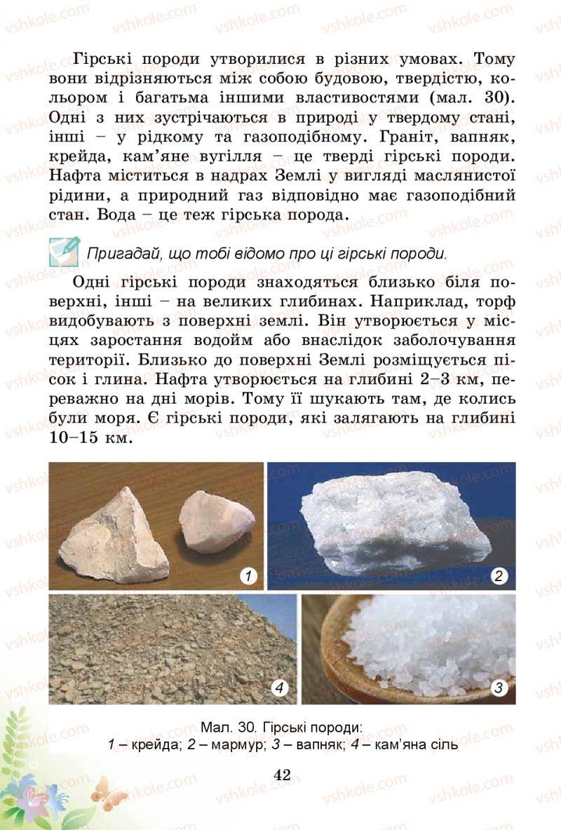 Страница 42 | Учебник Природознавство 3 класс Т.Г. Гільберг, Т.В. Сак 2014