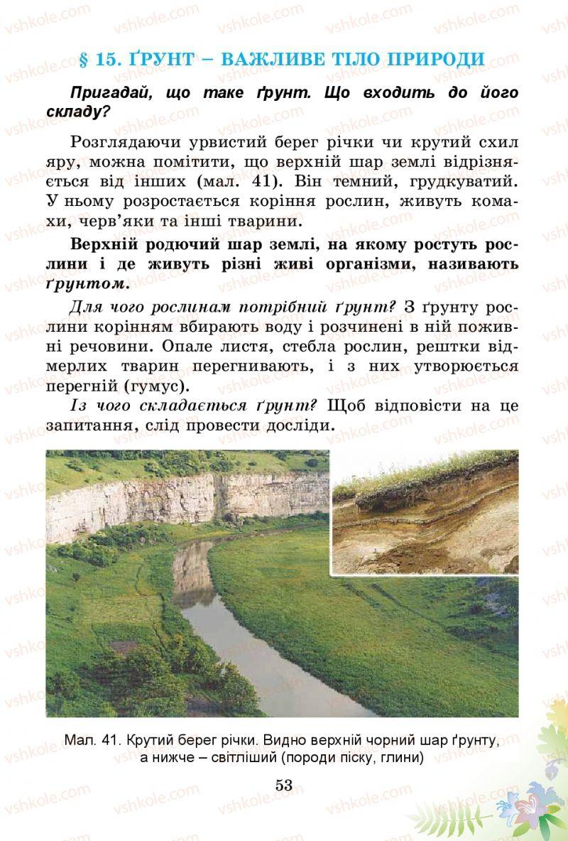 Страница 53   Учебник Природознавство 3 класс Т.Г. Гільберг, Т.В. Сак 2014