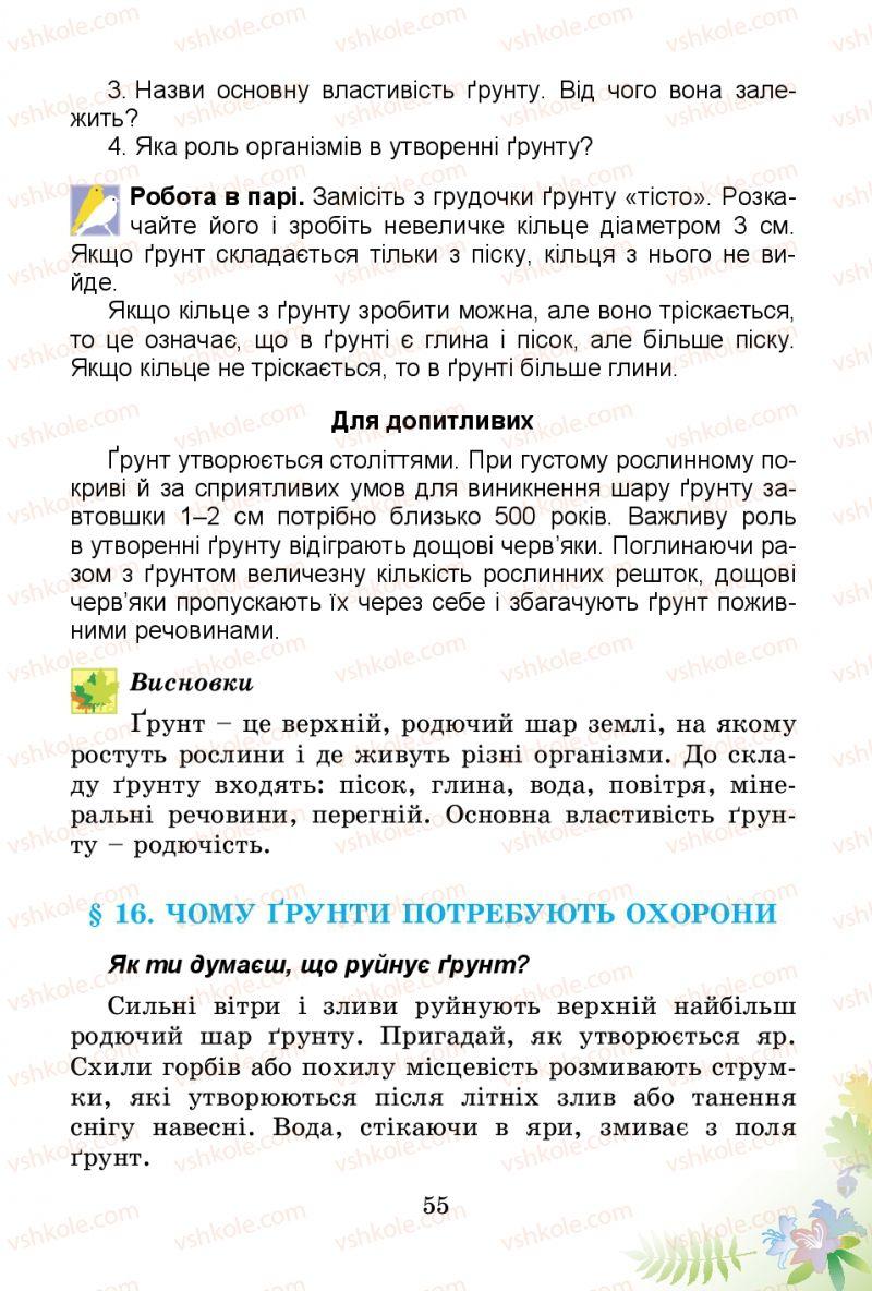 Страница 55 | Учебник Природознавство 3 класс Т.Г. Гільберг, Т.В. Сак 2014