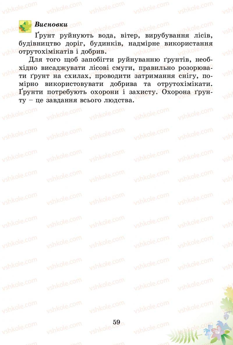 Страница 59   Учебник Природознавство 3 класс Т.Г. Гільберг, Т.В. Сак 2014