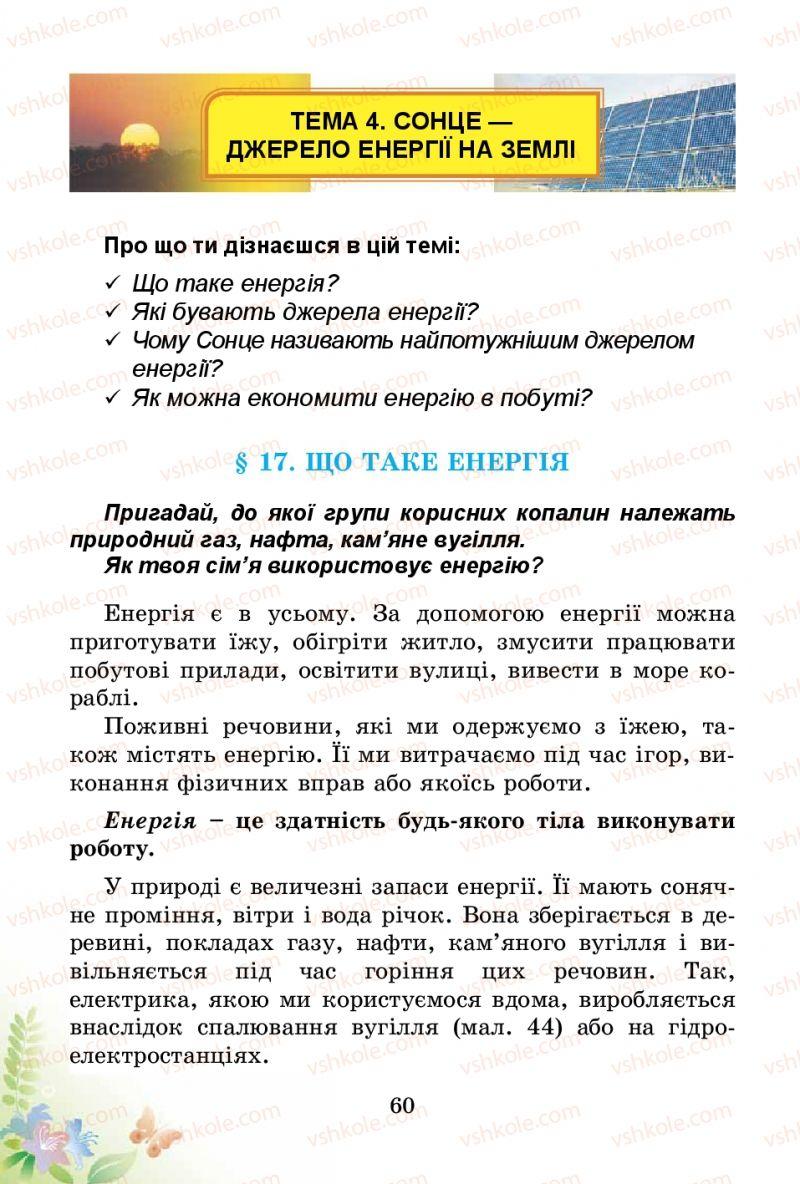 Страница 60 | Учебник Природознавство 3 класс Т.Г. Гільберг, Т.В. Сак 2014