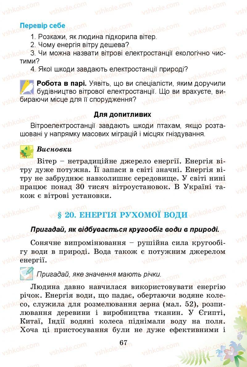 Страница 67 | Учебник Природознавство 3 класс Т.Г. Гільберг, Т.В. Сак 2014