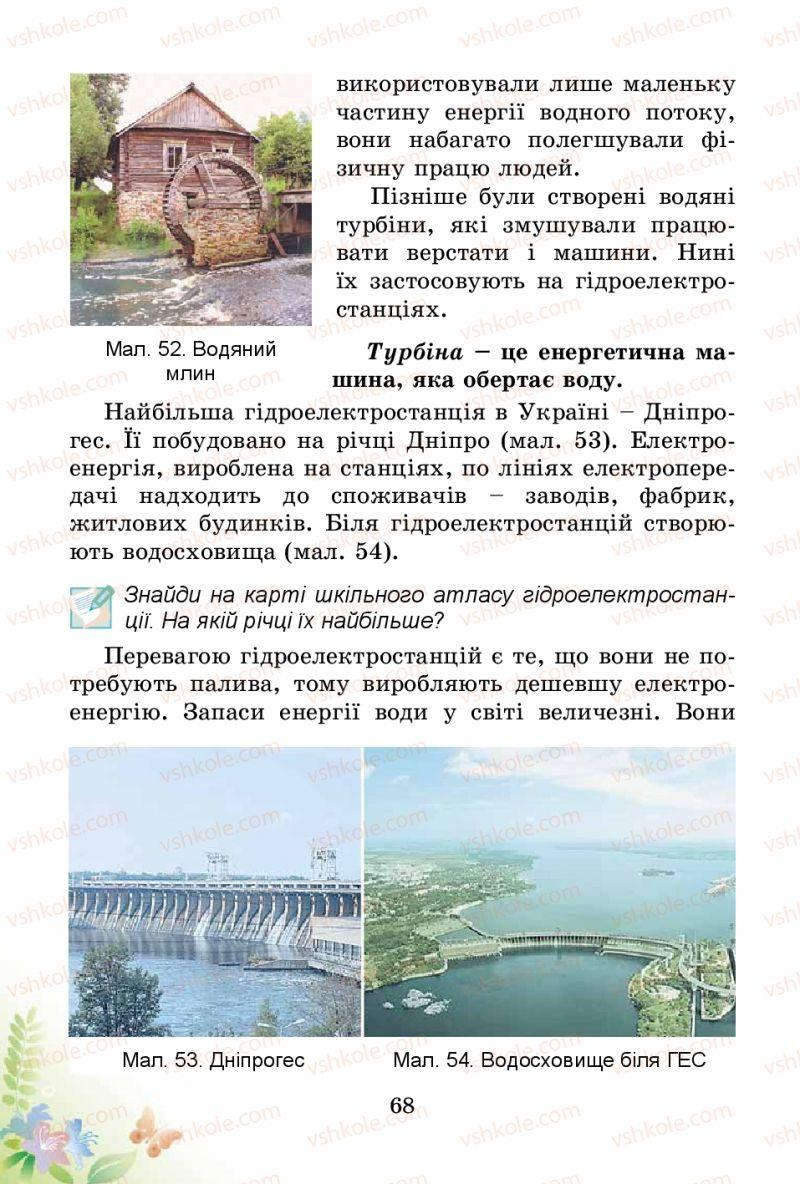 Страница 68 | Учебник Природознавство 3 класс Т.Г. Гільберг, Т.В. Сак 2014