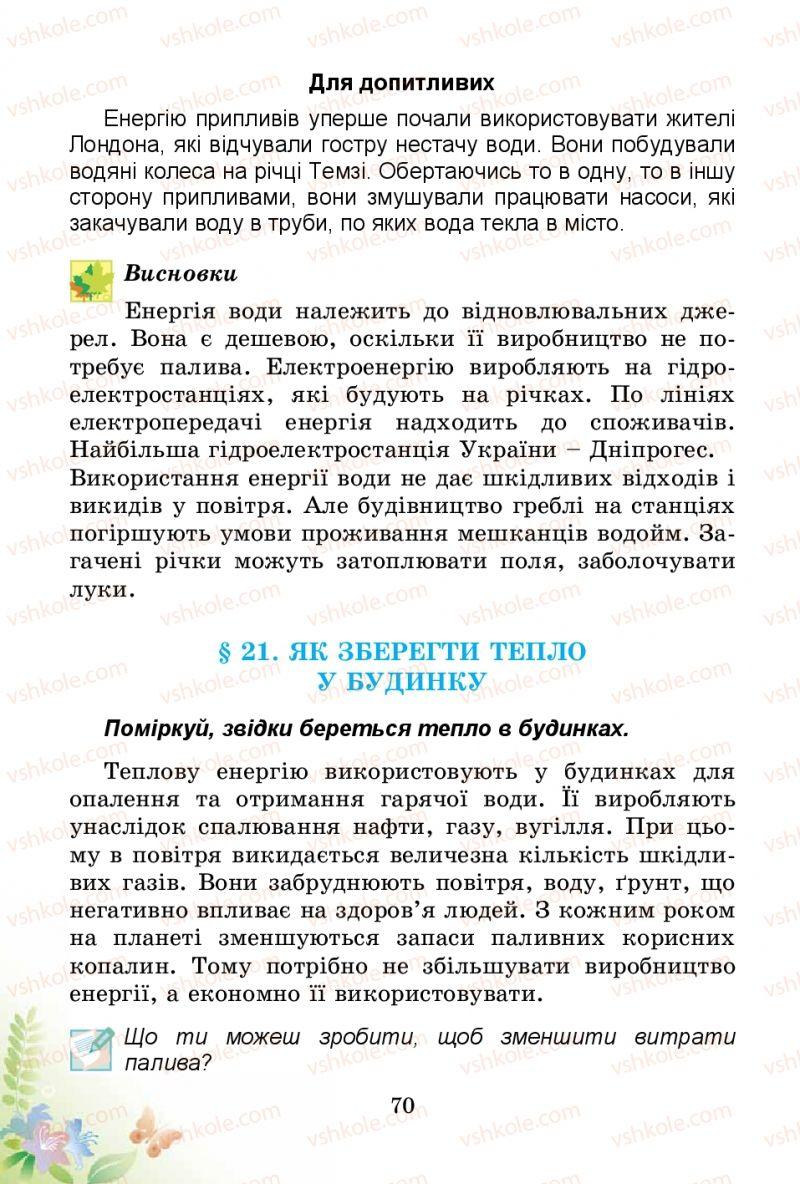 Страница 70 | Учебник Природознавство 3 класс Т.Г. Гільберг, Т.В. Сак 2014