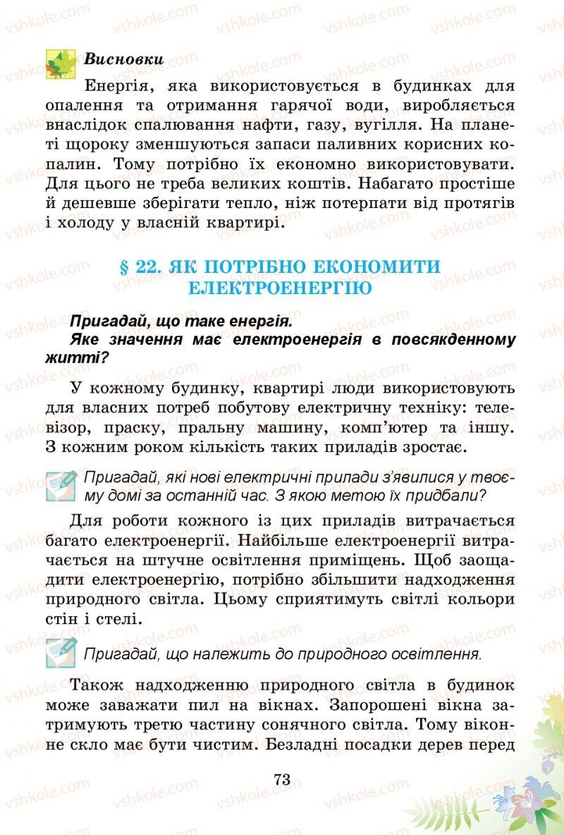 Страница 73 | Учебник Природознавство 3 класс Т.Г. Гільберг, Т.В. Сак 2014