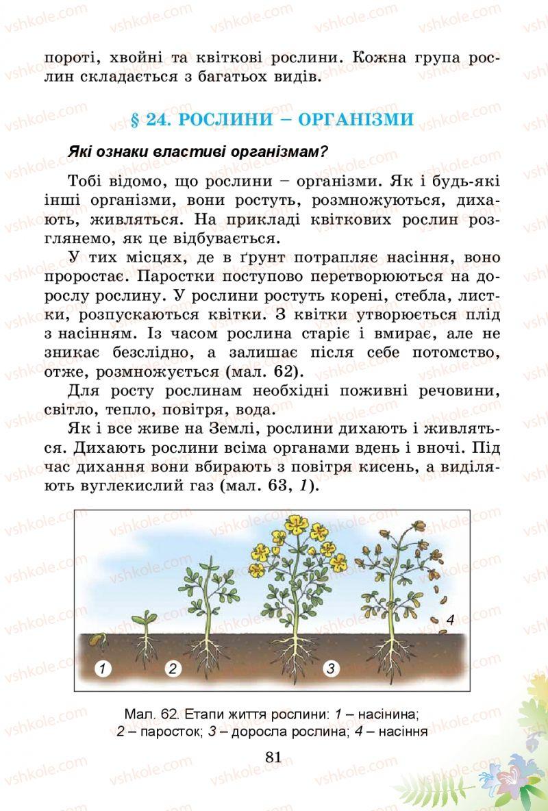 Страница 81 | Учебник Природознавство 3 класс Т.Г. Гільберг, Т.В. Сак 2014