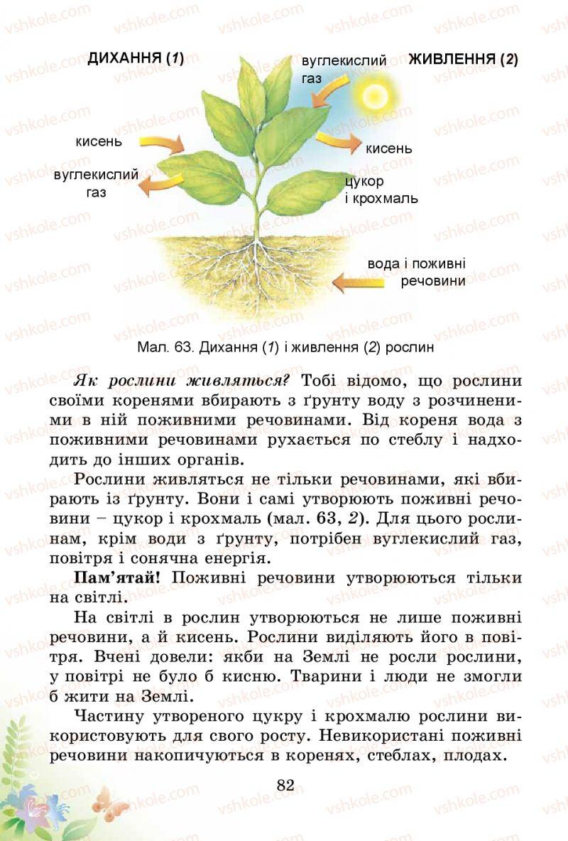 Страница 82 | Учебник Природознавство 3 класс Т.Г. Гільберг, Т.В. Сак 2014
