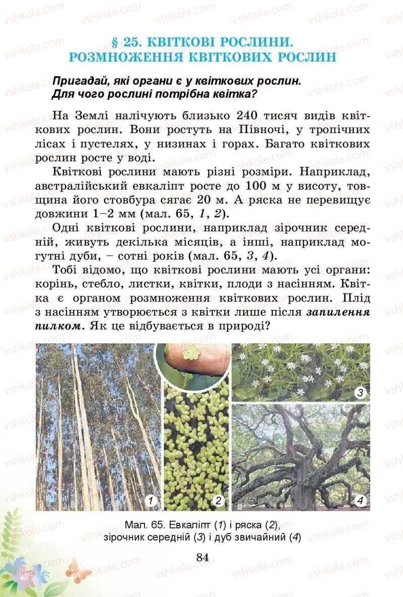 Страница 84 | Учебник Природознавство 3 класс Т.Г. Гільберг, Т.В. Сак 2014
